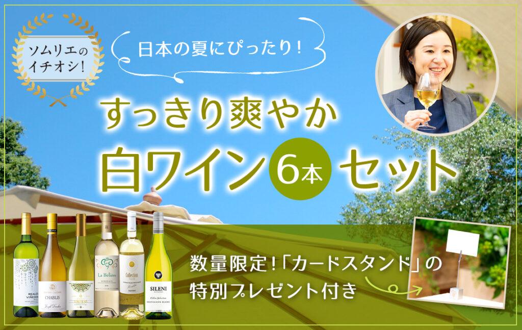 日本の夏にぴったり! すっきり爽やかな白ワインセット