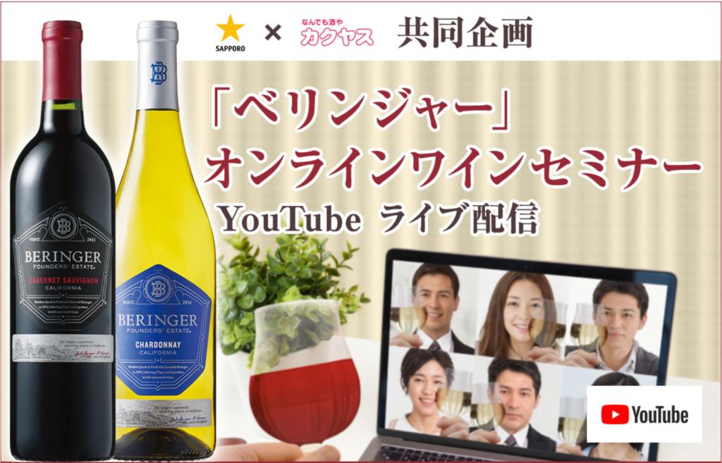 ベリンジャー オンラインワインセミナー