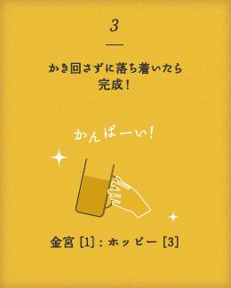 金宮×ホッピー 美味しい飲み方3