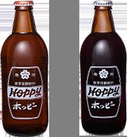 ホッピー/黒ホッピー 360ml(リターナブル瓶)